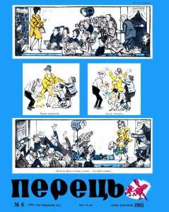 Перець 1965 №06