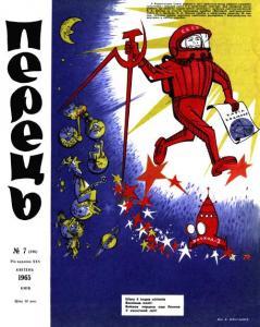 Перець 1965 №07