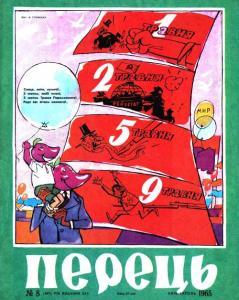Перець 1965 №08
