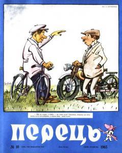 Перець 1965 №10