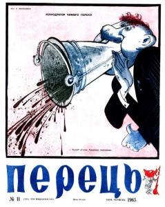 Перець 1965 №11