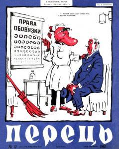 Перець 1965 №12