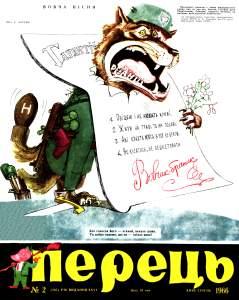 Перець 1966 №02