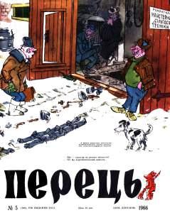 Перець 1966 №05