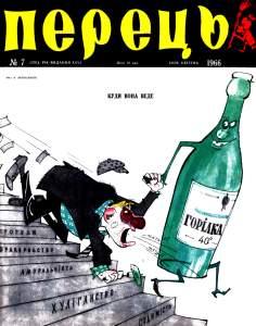 Перець 1966 №07