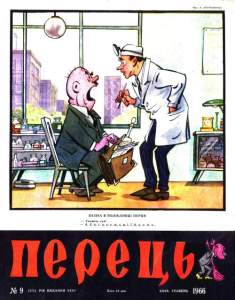 Перець 1966 №09