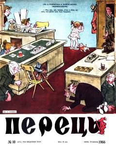 Перець 1966 №10