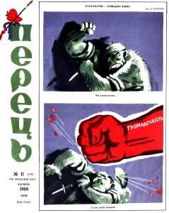 Перець 1966 №11