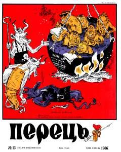 Перець 1966 №13