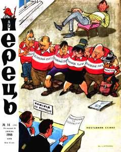 Перець 1966 №14
