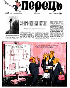 Перець 1966 №16