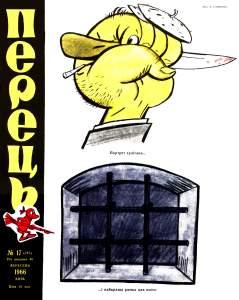Перець 1966 №17