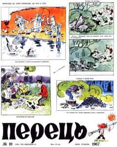 Перець 1967 №10