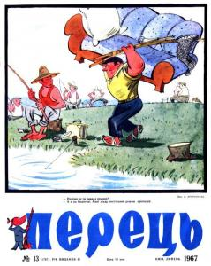 Перець 1967 №13