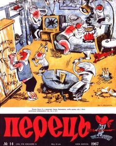 Перець 1967 №14