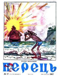Перець 1967 №17