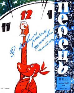 Перець 1967 №24