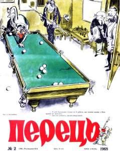 Перець 1968 №02