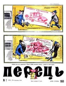 Перець 1969 №01