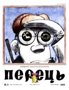 Перець 1969 №03