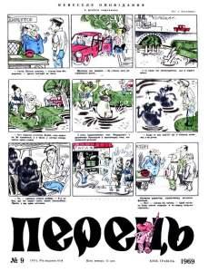 Перець 1969 №09