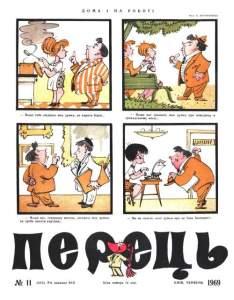 Перець 1969 №11