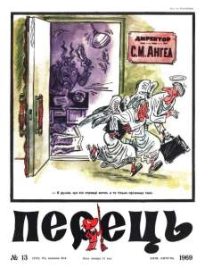 Перець 1969 №13