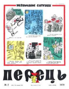 Перець 1970 №02