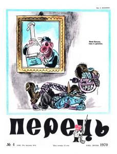 Перець 1970 №04