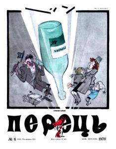 Перець 1970 №06