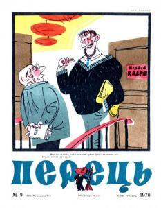 Перець 1970 №09