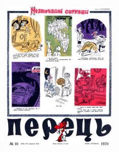Перець 1970 №10