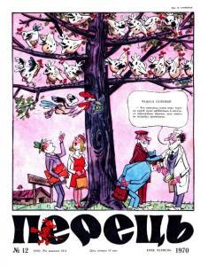 Перець 1970 №12