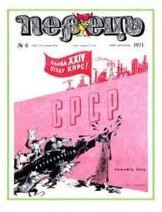 Перець 1971 №06