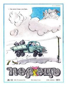 Перець 1971 №13