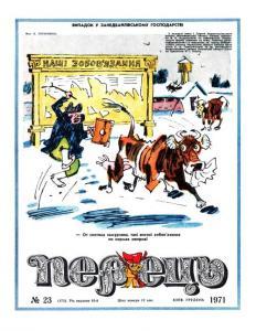 Перець 1971 №23
