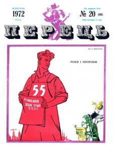 Перець 1972 №20