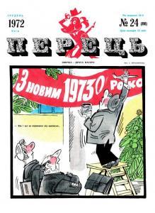 Перець 1972 №24