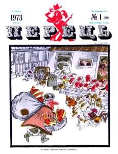 Перець 1973 №01
