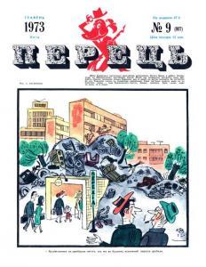 Перець 1973 №09