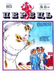 Перець 1973 №15
