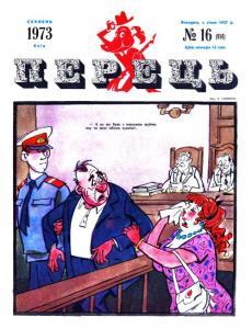 Перець 1973 №16