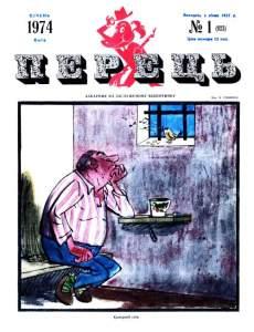 Перець 1974 №01