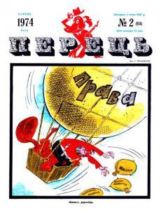 Перець 1974 №02