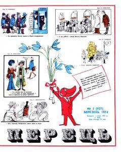 Перець 1974 №05