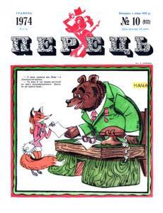 Перець 1974 №10