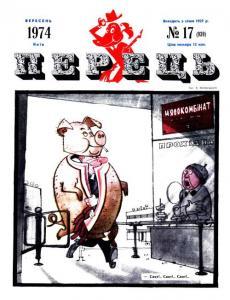 Перець 1974 №17