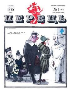 Перець 1975 №01