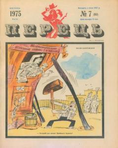 Перець 1975 №07