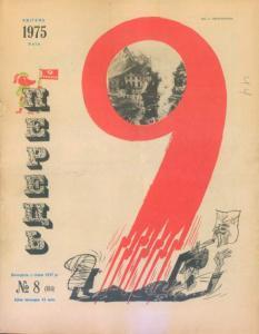 Перець 1975 №08